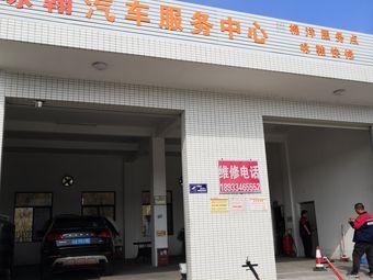 咏翰汽车服务中心