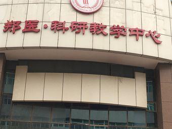 郑医科研教学中心