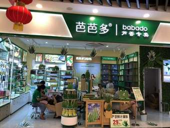 芭芭多芦荟专卖(宁乡永辉超市店)