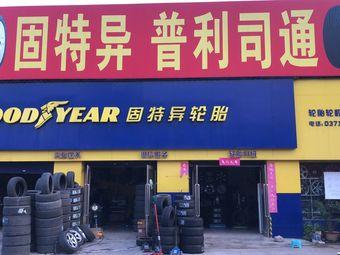 固特异轮胎专卖店