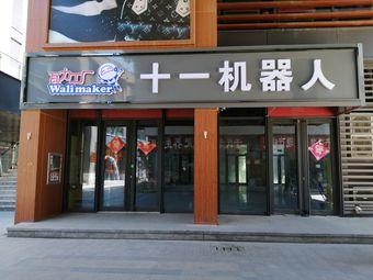 瓦力工厂十一机器人(新华广场店)