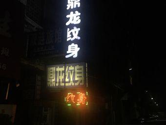 鼎龙纹身老店(鼎龙纹身工作室)