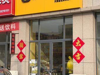 弹个车体验店(杨崔公路店)
