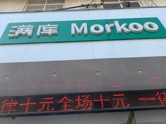 满库Morkoo
