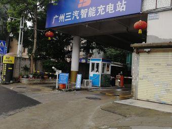 广州公交集团三汽黄埔大厦智能充电站