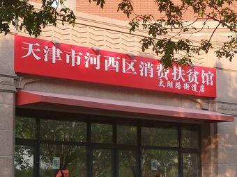 天津市河西區消費扶貧館(太湖路街道店)