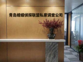 青岛婚姻偵探联盟私家调查公司