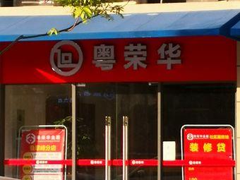 粤荣华(悠方广场店)
