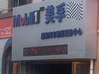 Mobll1美孚嘉润汽车维修服务中心