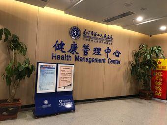 南宁市第二人民医院健康管理中心