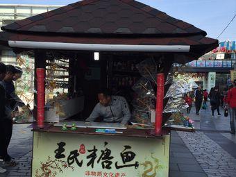 王氏糖画(秀水街店)