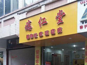 痣仁堂(沐川店)