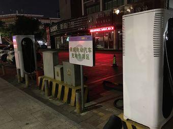 依威电动汽车充电专用区
