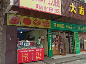 株洲县渌口广玉大饼店