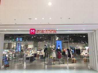 纪念日百货(吾悦广场店)