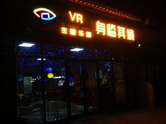 主题乐园VR