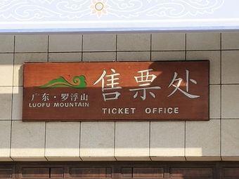 广东罗浮山售票处
