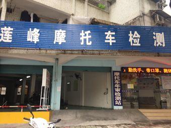 莲峰摩托车检测有限公司