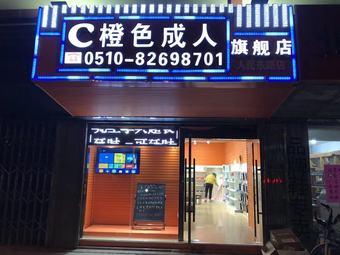 橙色成人旗舰店(人民东路店)