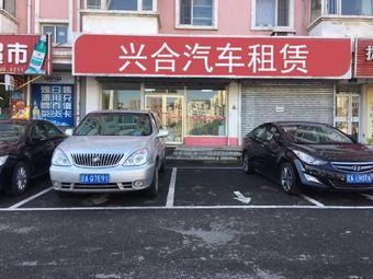 兴合汽车租赁