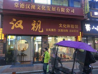 汉视文化体验馆