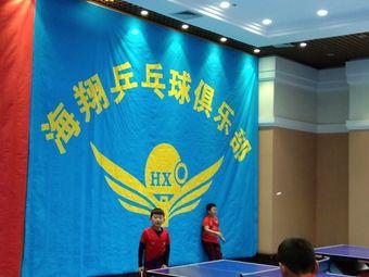 海翔乒乓球俱乐部(恒大绿洲店)
