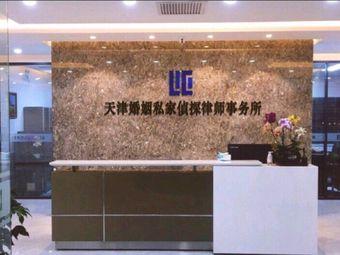 天津婚姻偵探私家律師事務所