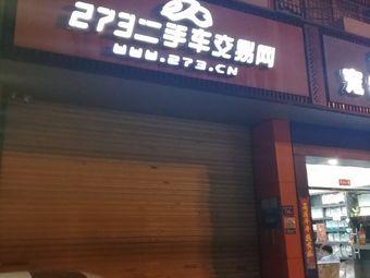 273二手车交易网(莲前东路店)