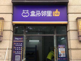 盒马邻里荔湾(北大资源博雅店)