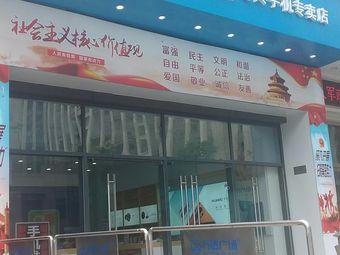 中国移动(亿兴手机专卖店)