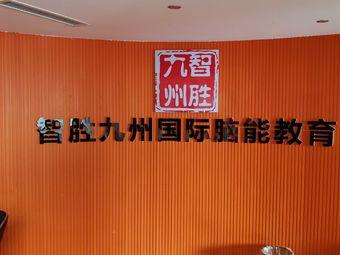 智胜九州国际脑能教育