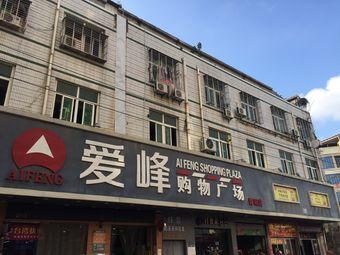 爱峰购物广场