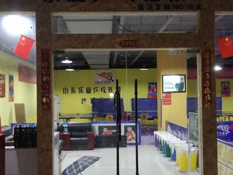 华乒乐旋乒乓球(百丽广场店)