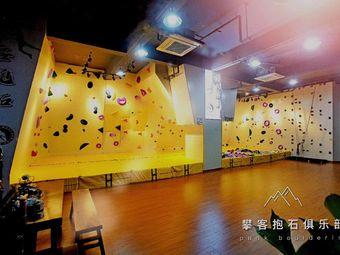 攀客抱石攀岩俱乐部
