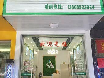 建英护肤体验馆(七老品牌美容中心)