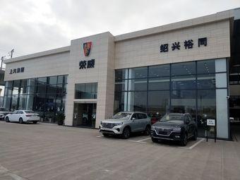 绍兴裕同荣威4S店