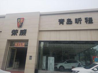 青岛昕程恒昌上汽荣威4S店(胶州店)