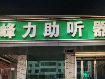 峰力助听器(哈尔滨旗舰店)