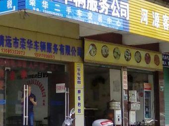 荣华车辆服务公司