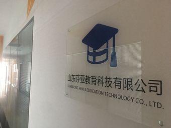 山东芬亚教育科技有限公司