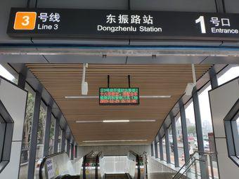 东振路地铁站