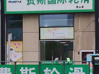 费斯国际轮滑(城东华润店)