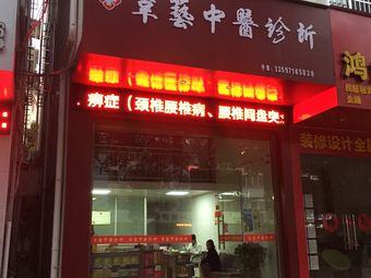韦艺中医诊所