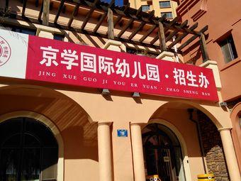 京学国际幼儿园