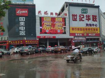 燕塔购物广场