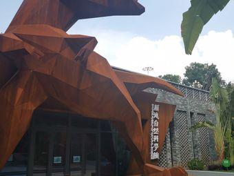 顺德自然科学馆