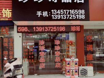 珍珍寿品店