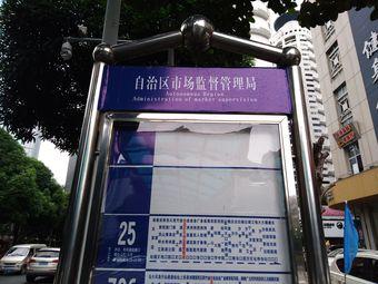 自治区市场监督管理局公交站