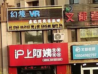 幻境虚拟现实休闲吧