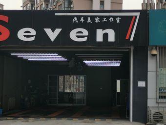 seven汽车美容工作室